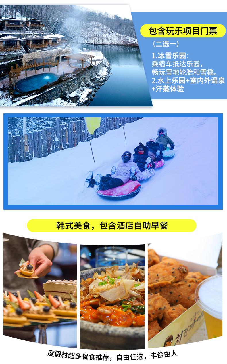 1108-大明滑雪场两天一夜-详情页_03.jpg