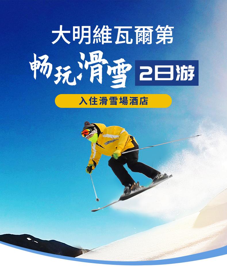 1108-大明滑雪場兩天一夜-詳情頁繁體_01.jpg