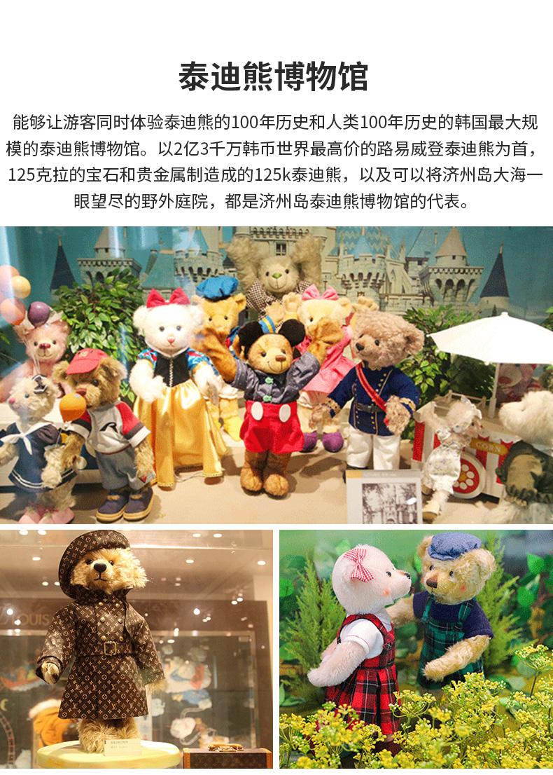 济州岛椰哈精品一日游-详情页_15.jpg