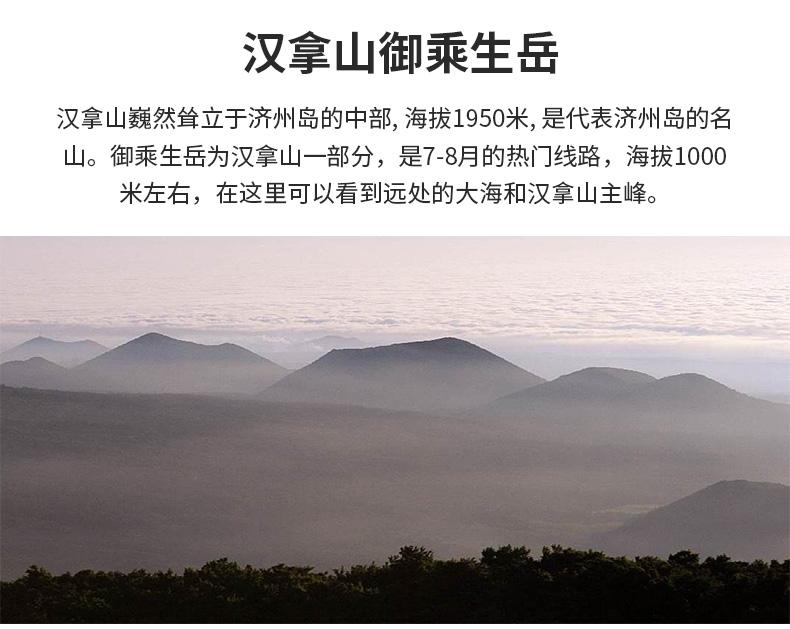 济州岛椰哈精品一日游-详情页_17.jpg