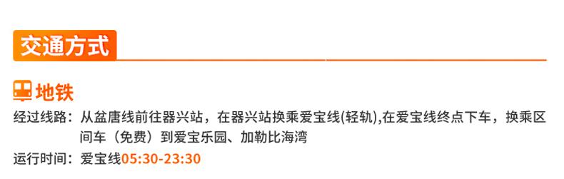 爱宝乐园-详情页_29.jpg