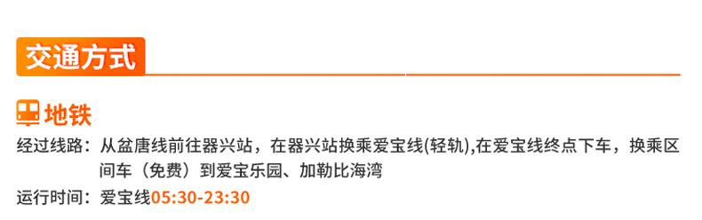 愛寶樂園-詳情頁繁體_29.jpg