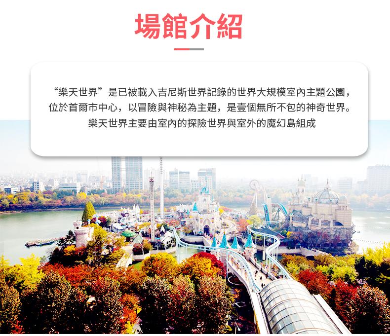 樂天世界-詳情頁繁體_03.jpg