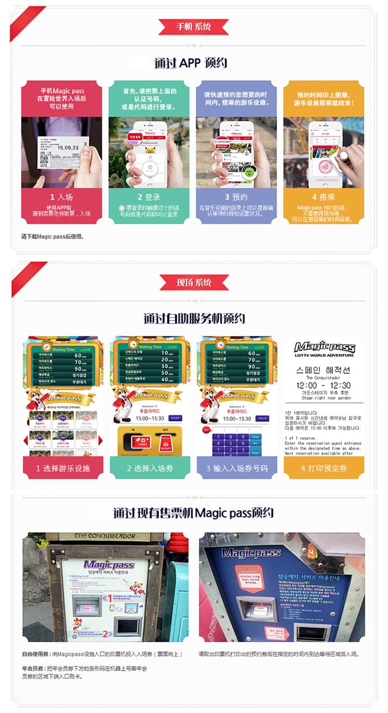 樂天世界-詳情頁繁體_09.jpg