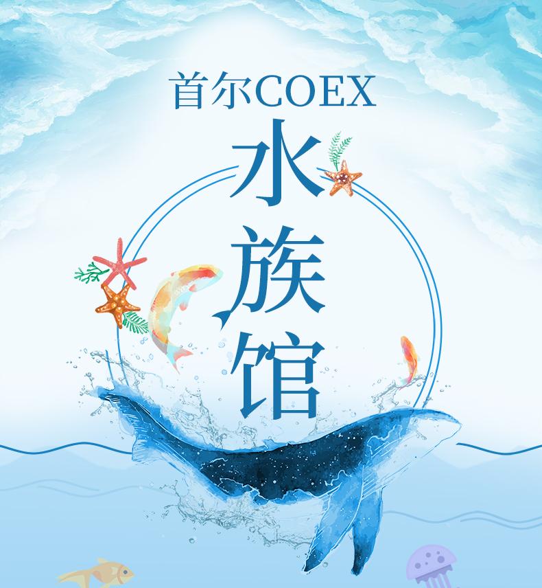 COEX水族馆-详情页_01.jpg