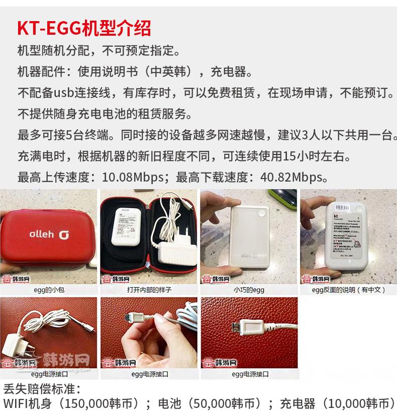新韩国WiFi租赁(韩国领取KT-EGG)-详情页_07.jpg