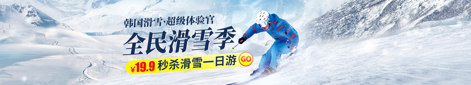 韩国滑雪秒杀19元