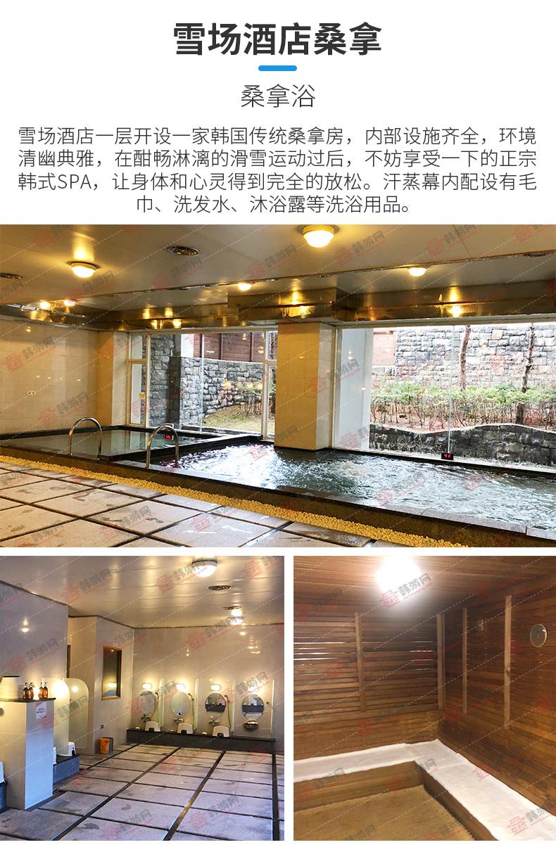 江原道伊利希安江村滑雪-新详情_14.jpg