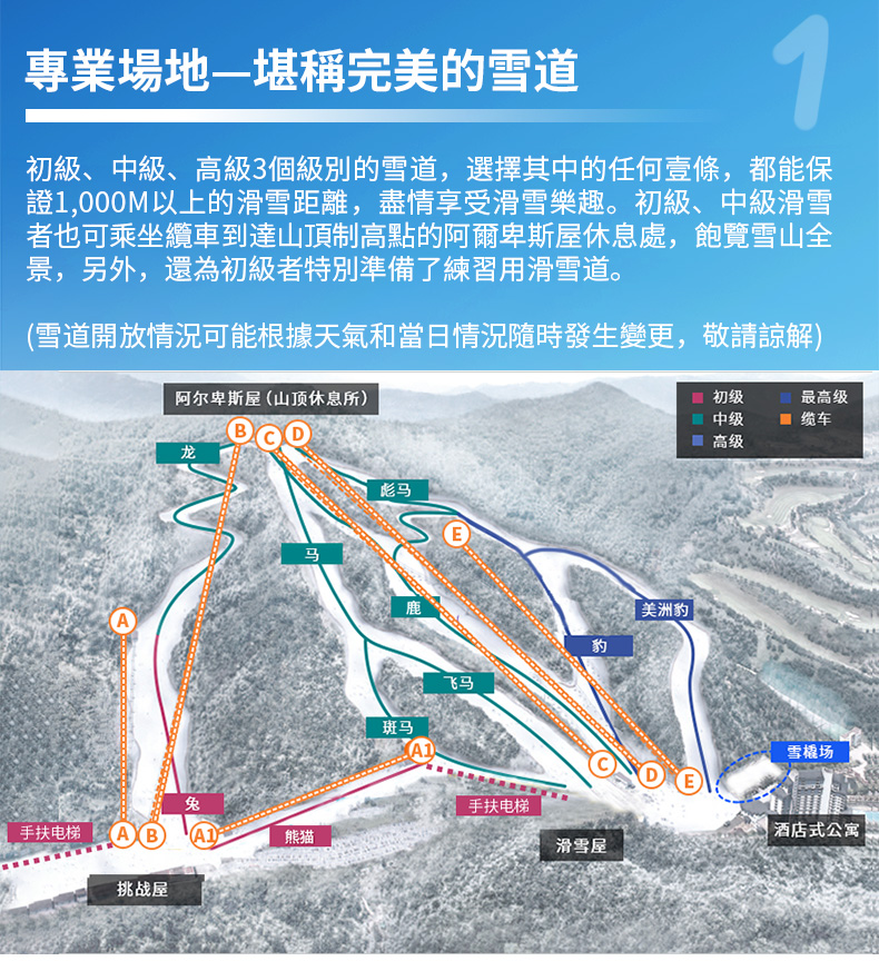江原道伊利希安江村滑雪-新詳情繁體_08.jpg