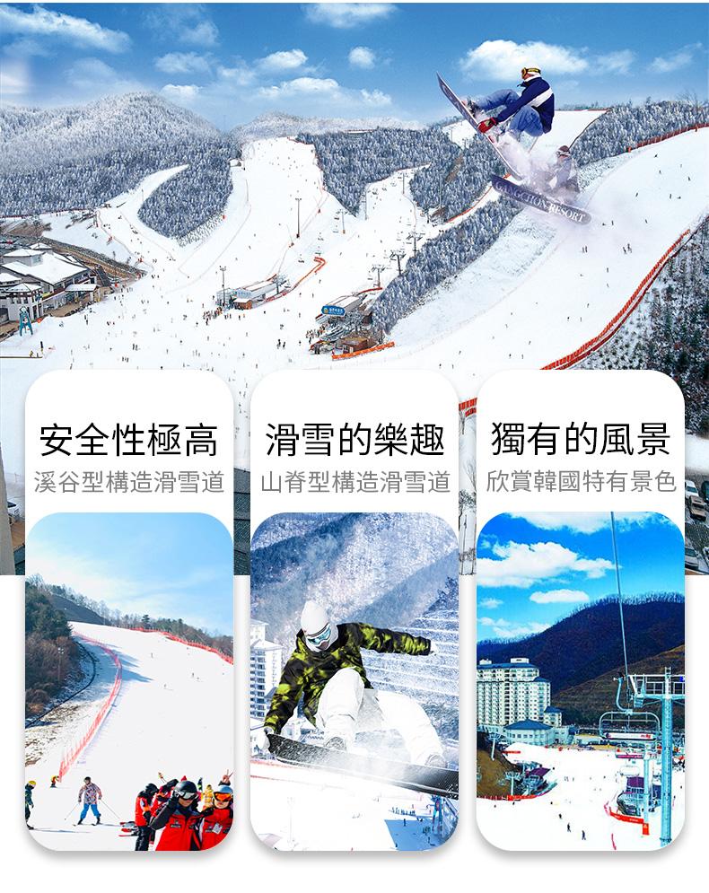 江原道伊利希安江村滑雪-新詳情繁體_11.jpg