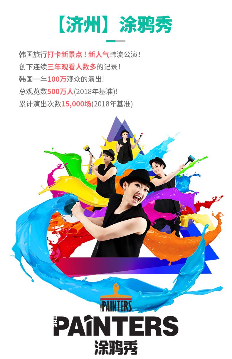 济州涂鸦秀-详情页_01.jpg