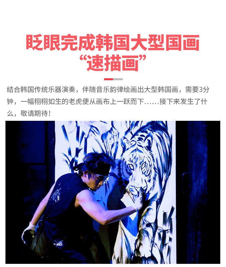 济州涂鸦秀-详情页_11.jpg