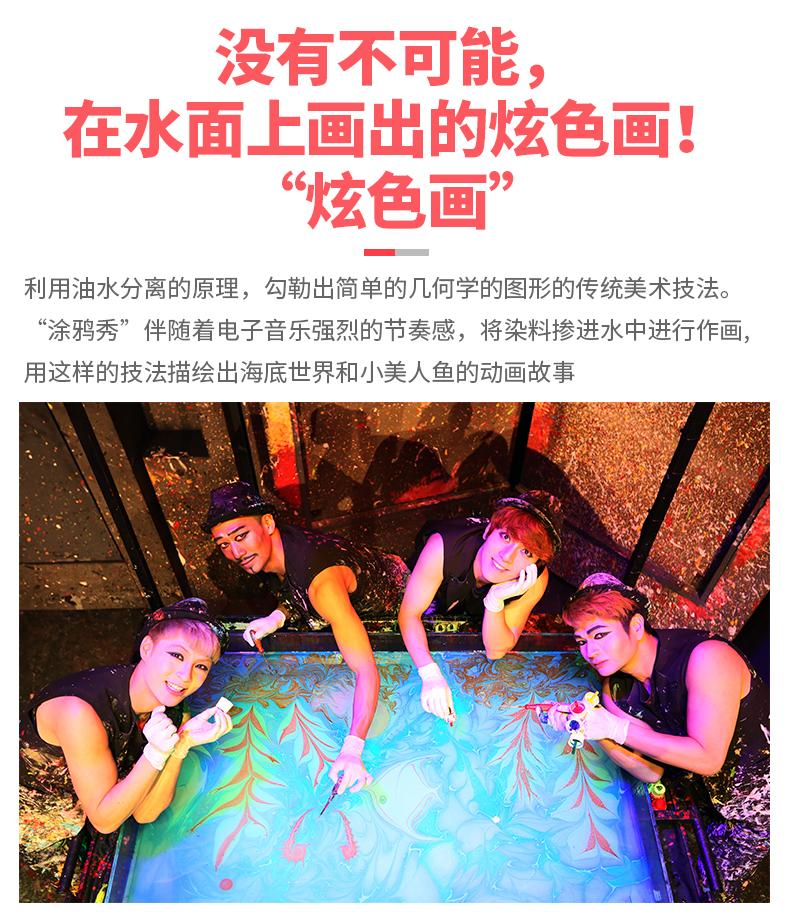 济州涂鸦秀-详情页_13.jpg