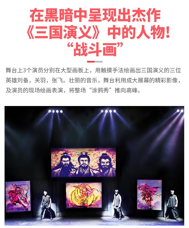 济州涂鸦秀-详情页_14.jpg