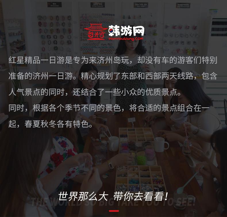 济州岛红星精品一日游-详情页_02.jpg