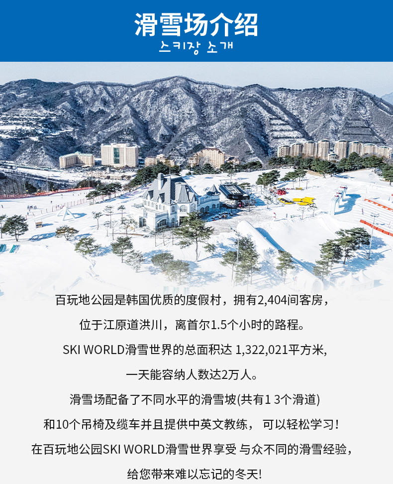 大明滑雪场一日游-详情页_02.jpg