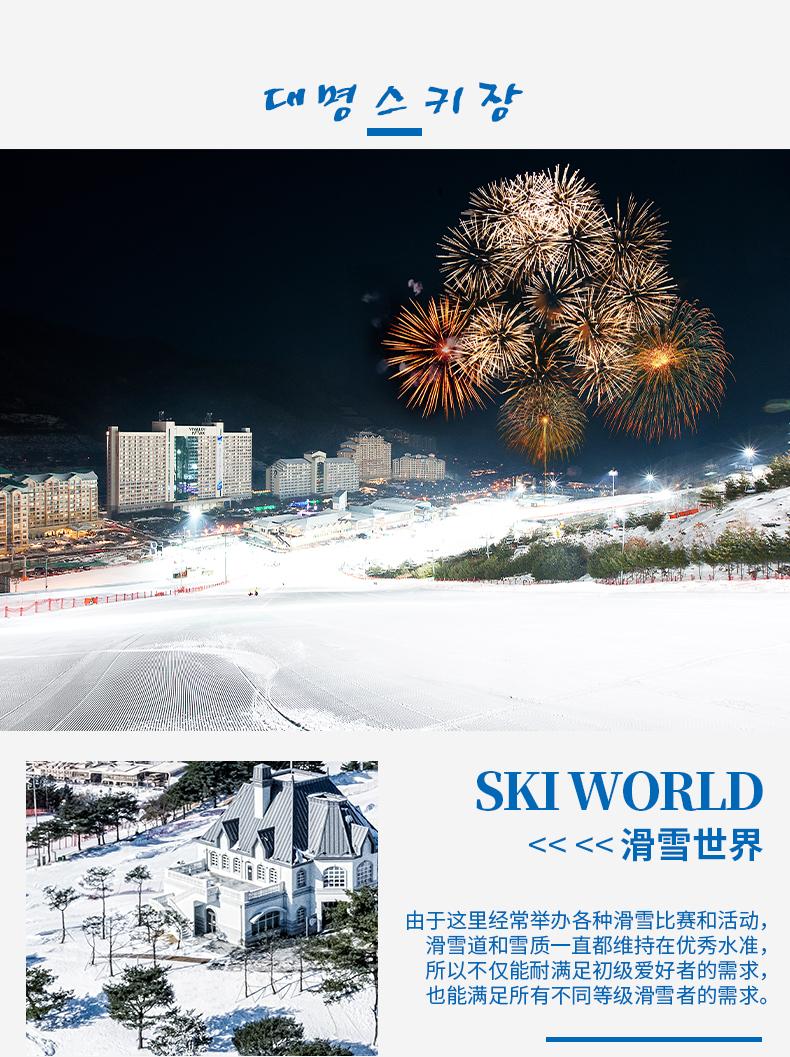 大明滑雪场一日游-详情页_03.jpg