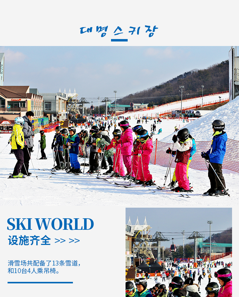 大明滑雪场一日游-详情页_04.jpg