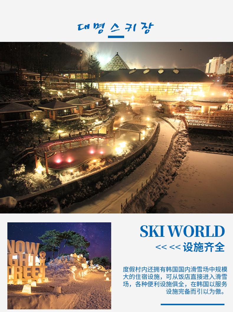 大明滑雪场一日游-详情页_05.jpg