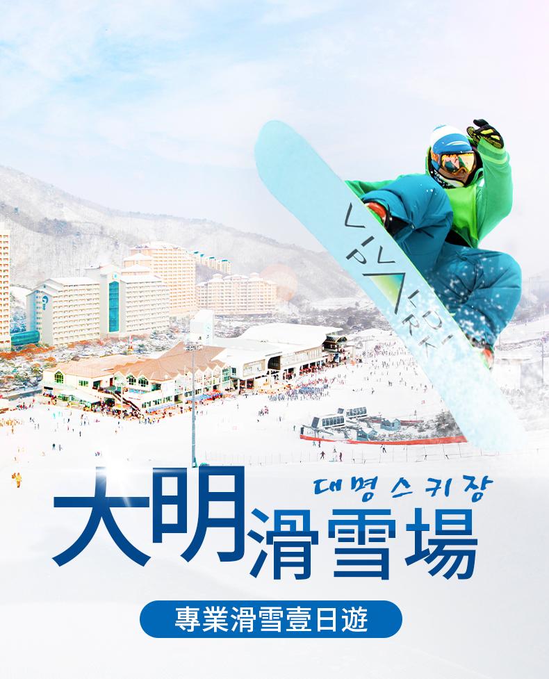大明滑雪場一日遊-詳情頁繁體_01.jpg