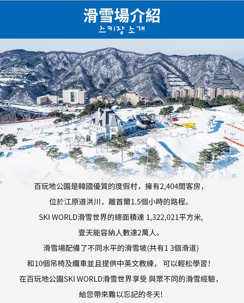 大明滑雪場一日遊-詳情頁繁體_02.jpg