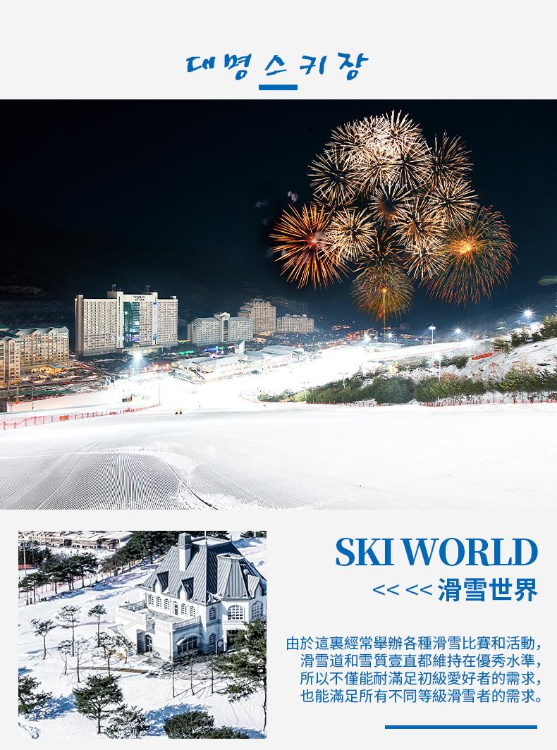 大明滑雪場一日遊-詳情頁繁體_03.jpg