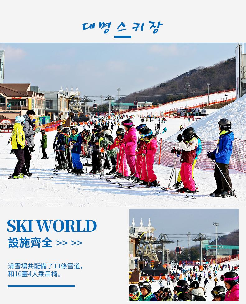 大明滑雪場一日遊-詳情頁繁體_04.jpg