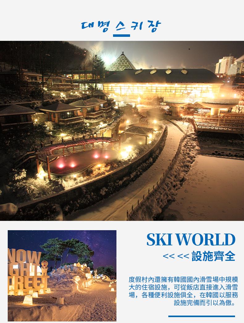 大明滑雪場一日遊-詳情頁繁體_05.jpg