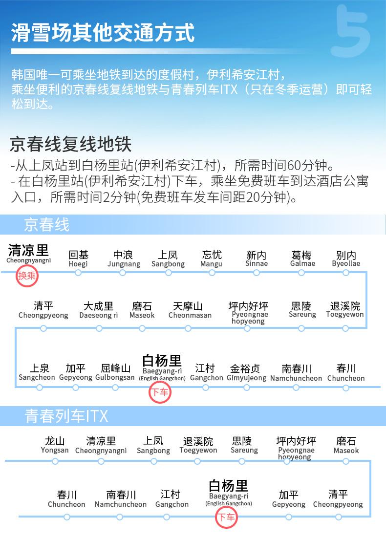 江原道伊利希安江村滑雪-新详情_16.jpg