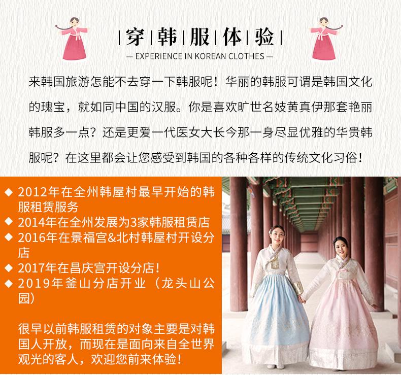 釜山Hanboknam韩服租赁-详情页_02.jpg