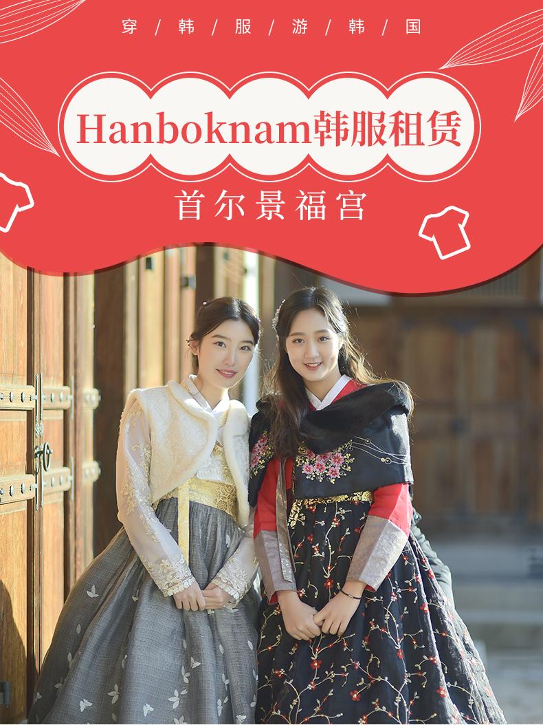 首尔景福宫Hanboknam韩服租赁-详情页_01.jpg