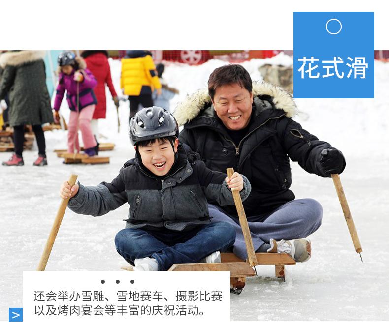 江原道大关岭冰雪庆典一日游-详情页_04.jpg