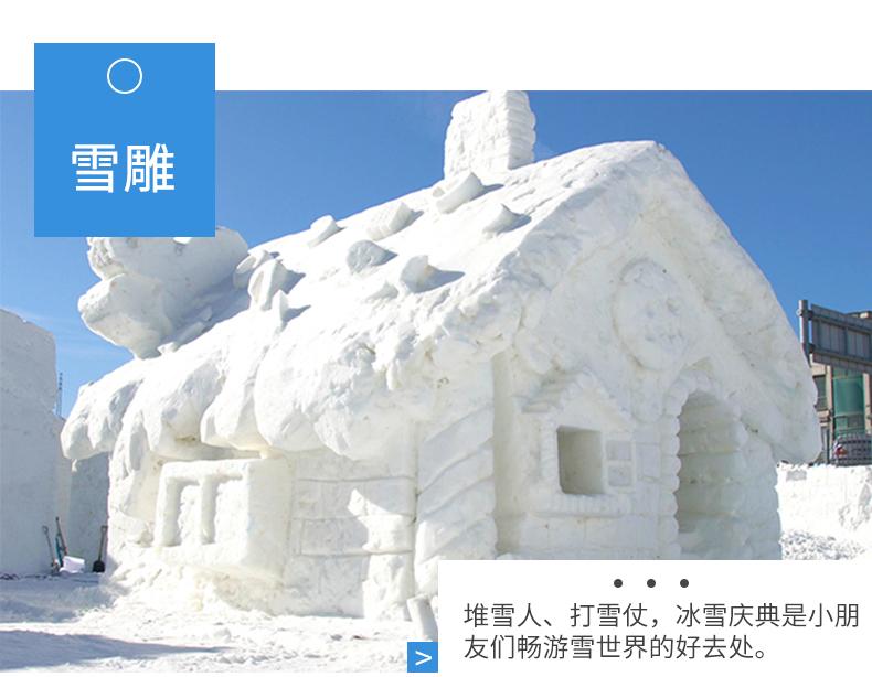 江原道大关岭冰雪庆典一日游-详情页_05.jpg