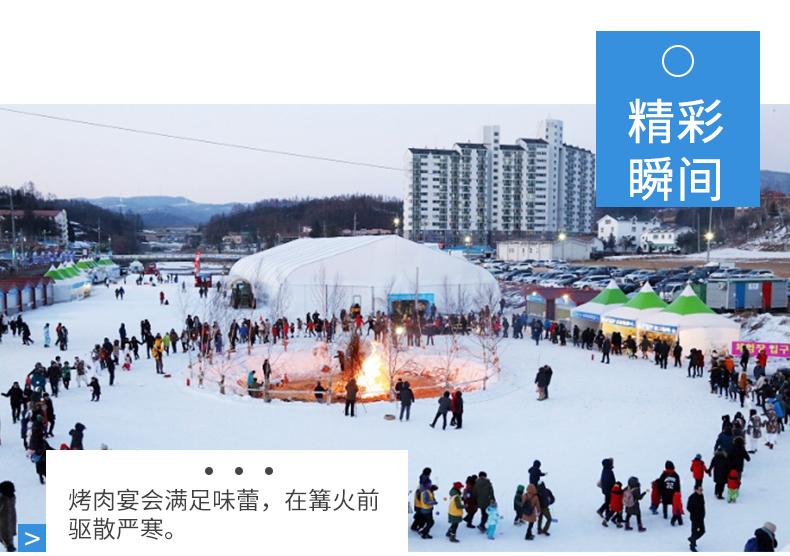 江原道大关岭冰雪庆典一日游-详情页_06.jpg