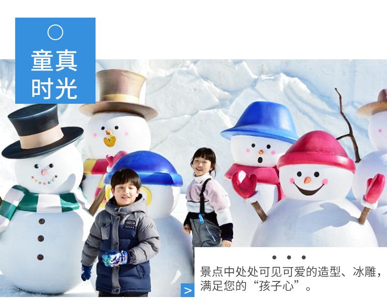 江原道大关岭冰雪庆典一日游-详情页_07.jpg
