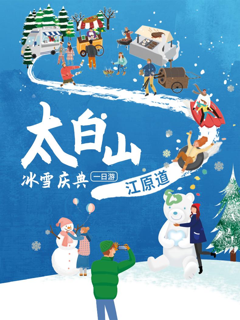 江原道太白山冰雪庆典一日游-详情页_01.jpg