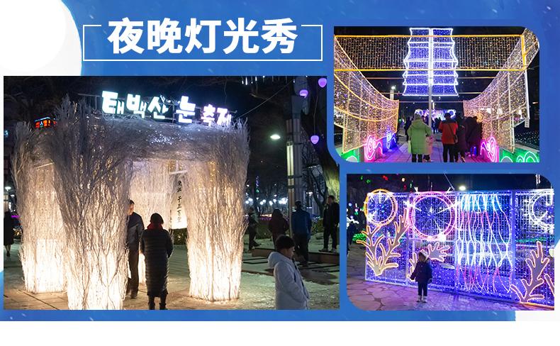 江原道太白山冰雪庆典一日游-详情页_05.jpg