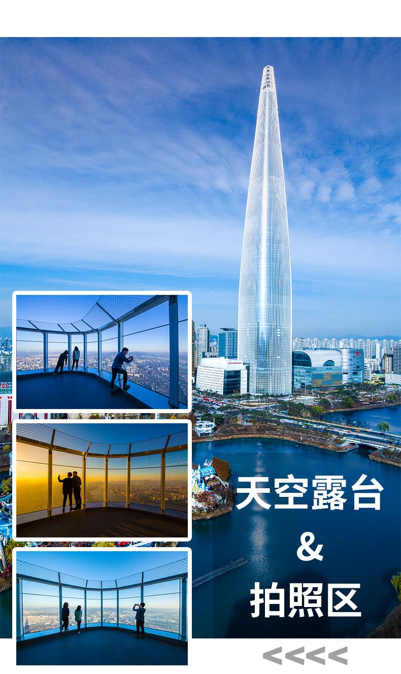 乐天世界塔Seoul-Sky展望台-详情页_07.jpg