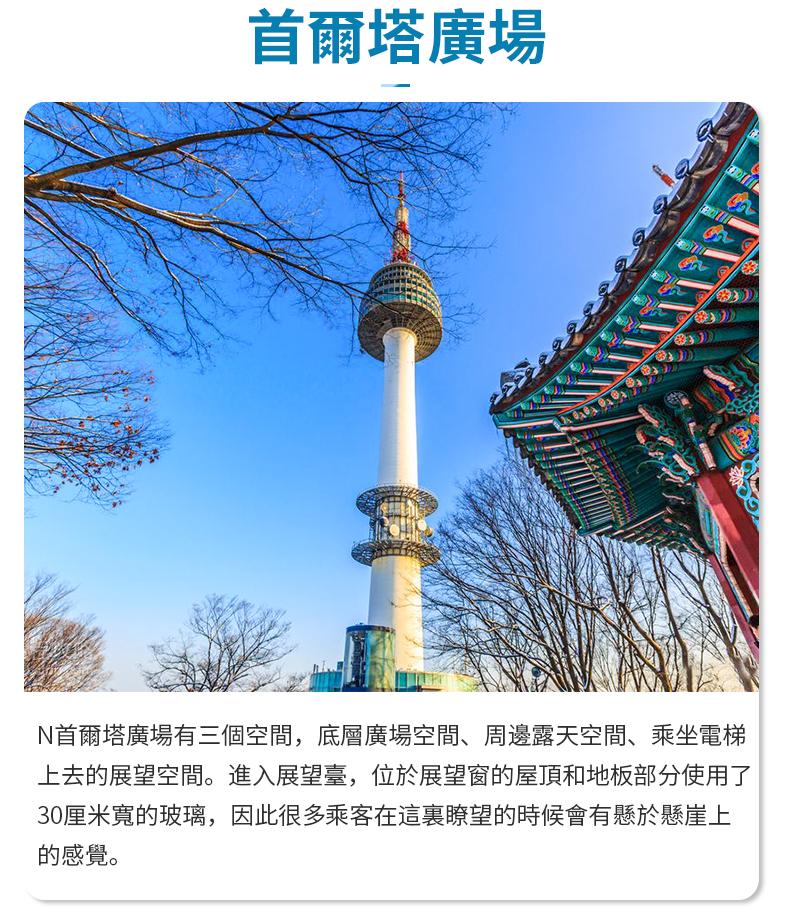 N首爾塔(南山塔)-詳情頁繁體_13.jpg