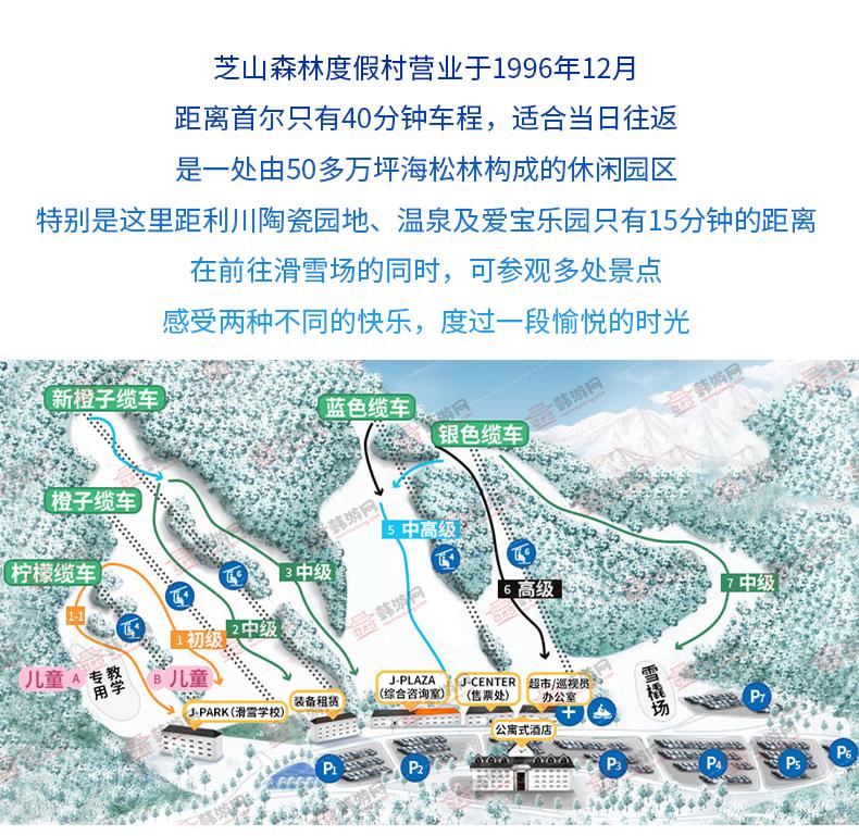京畿道芝山森林滑雪套餐-详情页_02.jpg