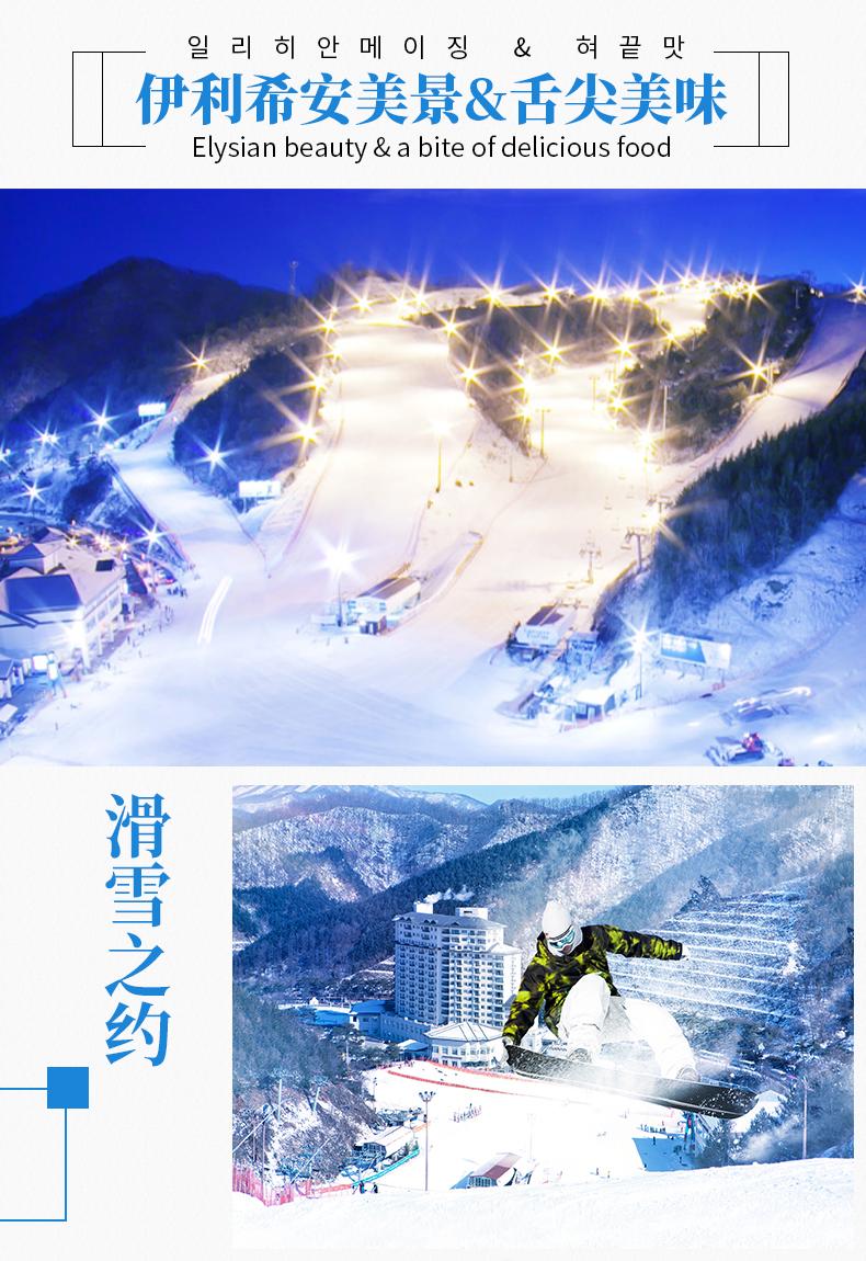1115-伊利希安滑雪包车游-详情页_03.jpg