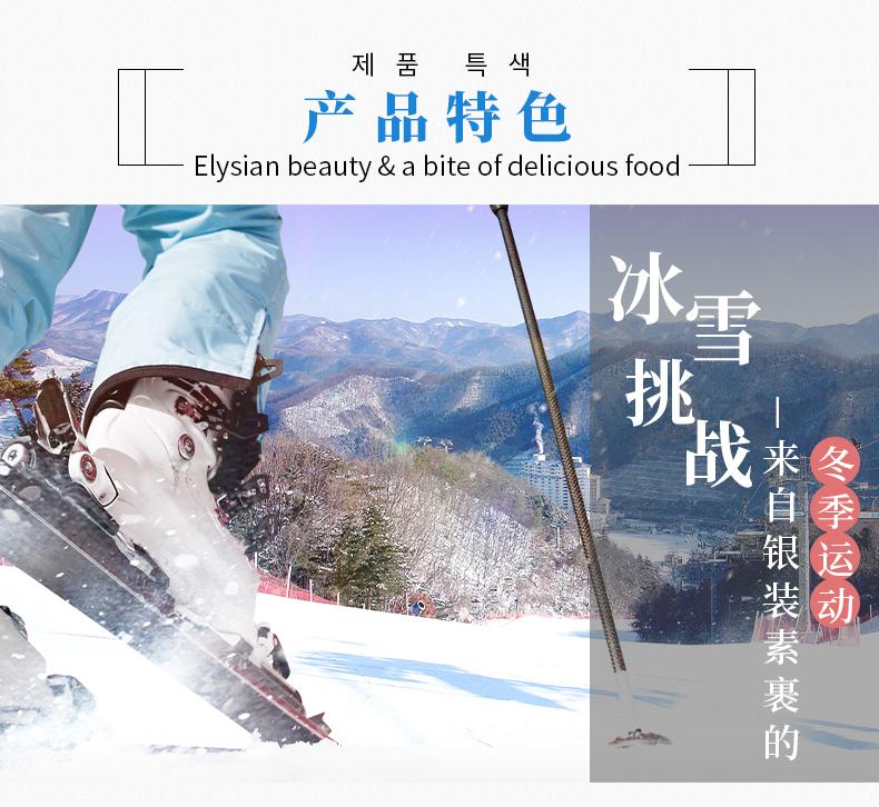 1115-伊利希安滑雪包车游-详情页_05.jpg