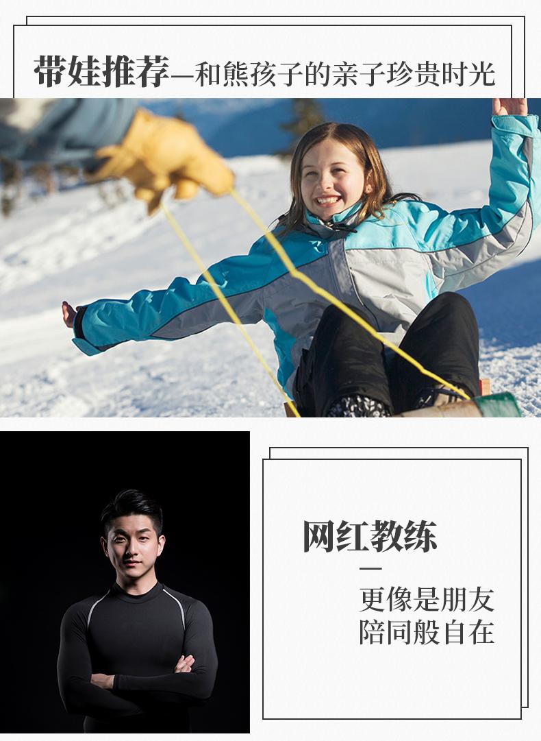 1115-伊利希安滑雪包车游-详情页_06.jpg