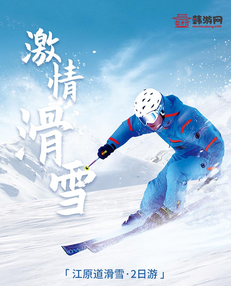 江原道伊利希安江村滑雪二日游-新详情_01.jpg