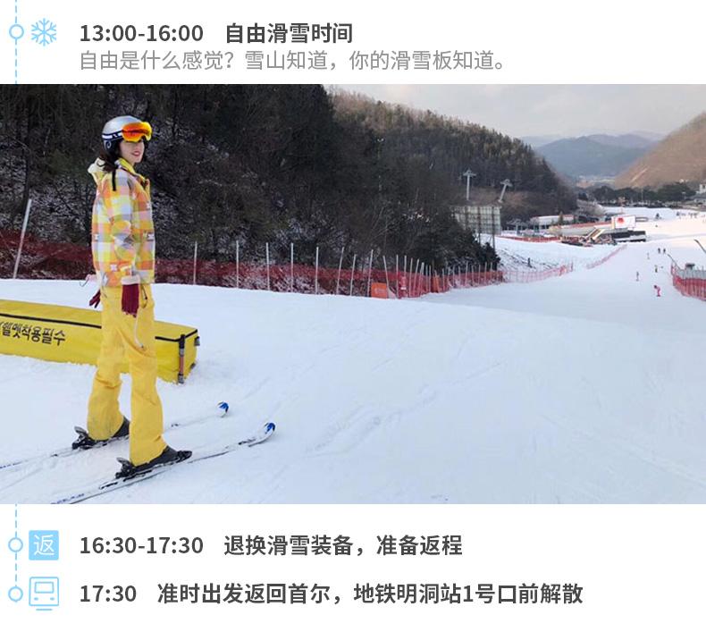 江原道伊利希安江村滑雪二日游-新详情_08.jpg
