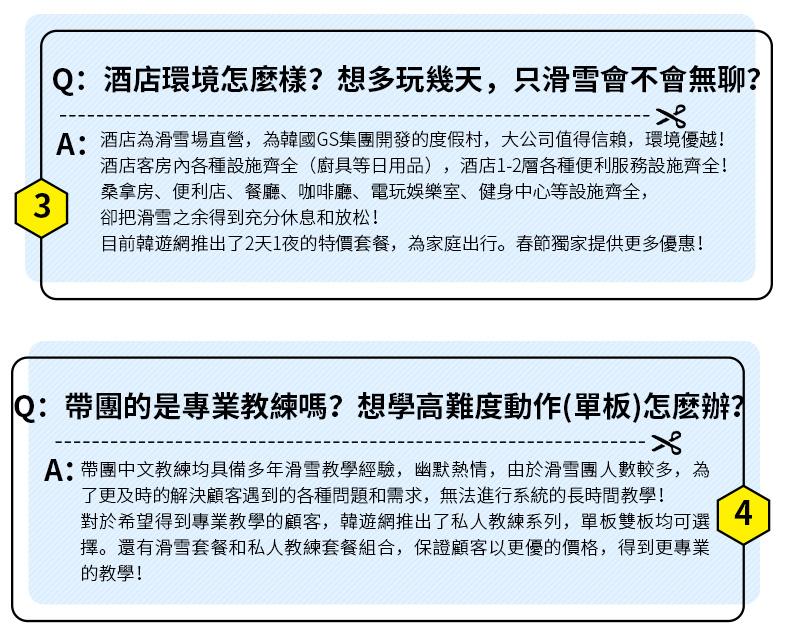 江原道伊利希安江村滑雪兩日遊-新詳情繁體_18.jpg