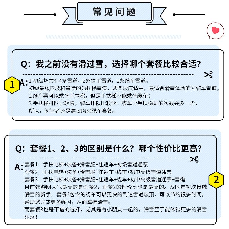 江原道伊利希安江村滑雪二日游-新详情_18.jpg