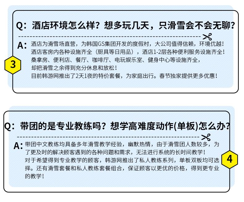 江原道伊利希安江村滑雪二日游-新详情_19.jpg