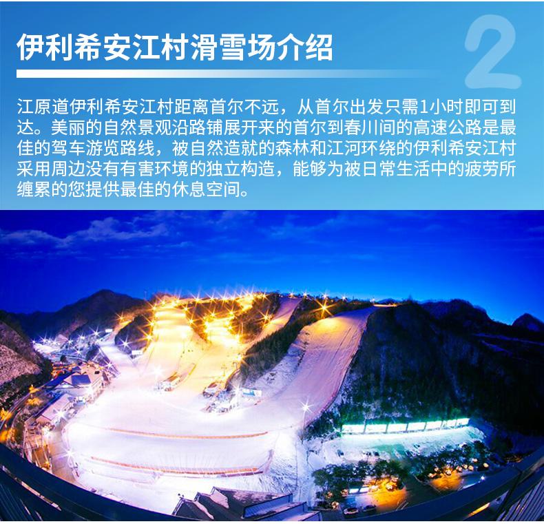 江原道伊利希安江村滑雪二日游-新详情_11.jpg