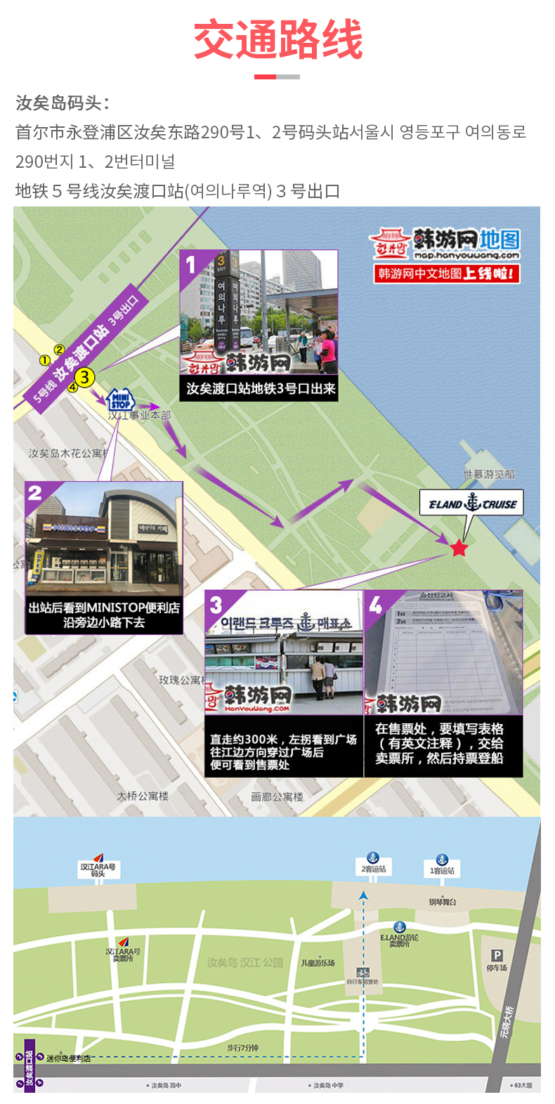 首尔汉江游览船E.LAND(不含自助餐)-详情页_14.jpg